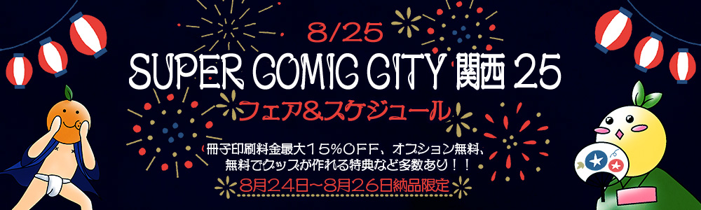 SUPER COMIC CITY 関西 25 フェア