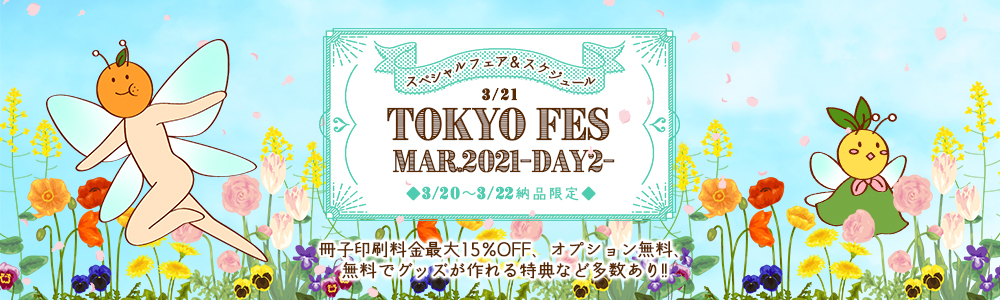 TOKYO FES Mar.2021-day2- フェア