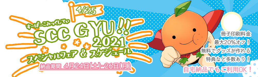 SUPER COMIC CITY GYU!!2021